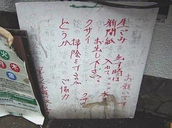 20070809kanban5