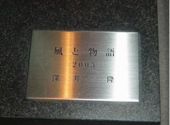 20070927monument4
