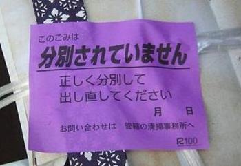 20071011gomi2