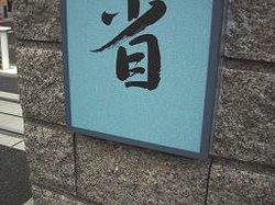 20070116kanban5