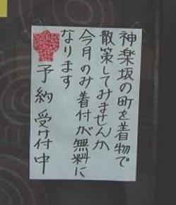 20070311kagurazaka6