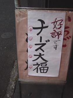 20070315daifuku2