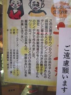 20070315daifuku3