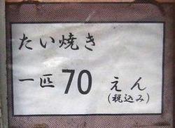 20070326taiyaki2