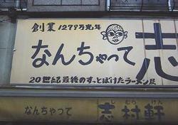20070327ramen7