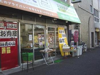 20080217inageya1