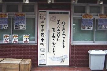 20080217inageya7