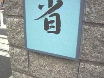20080303mitibata2