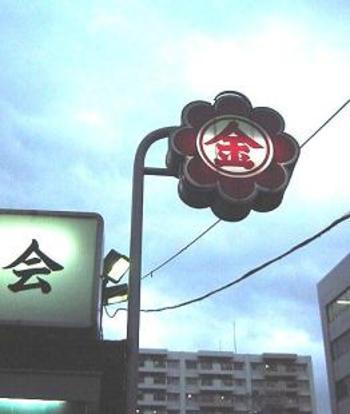 20080312kotoba1