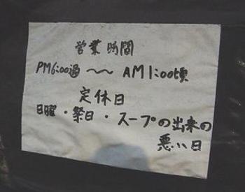 20080521tenmei3