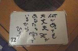 96hitori3