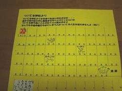 96hitori6